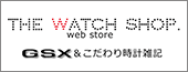 THE WATCH SHOP. WEB STOREのblog